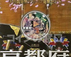 京都府千円銀貨
