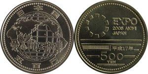 愛・地球博 日本国際博覧会記念500円硬貨