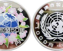 国連加盟記念銀貨