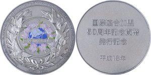 国連加盟50周年純銀メダル