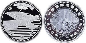中部国際空港開港記念五百円硬貨