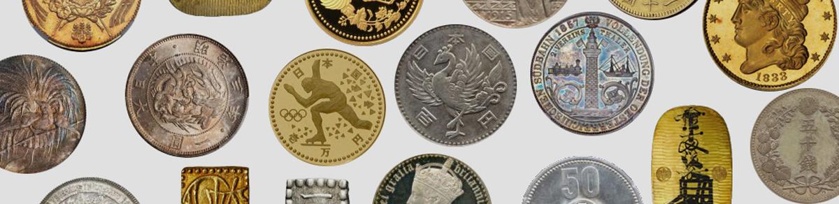 古銭買取業者徹底比較ランキング