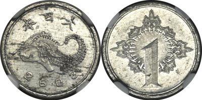 ジャワ1銭アルミ貨