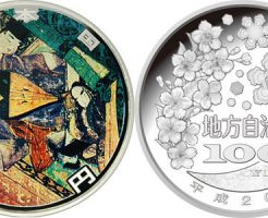 京都府1000円銀貨