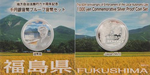 平成28年福島県千円銀貨