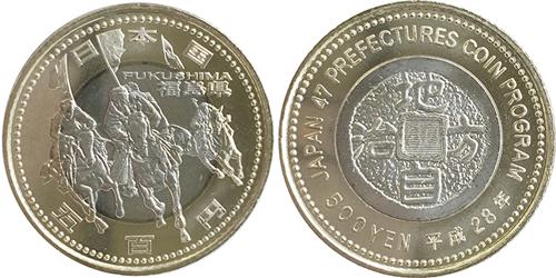 福島県500円硬貨