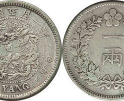 朝鮮の1両銀貨