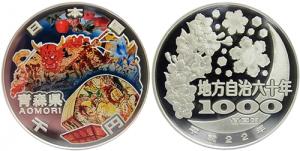 平成22年地方自治法施行60周年記念青森県1000円銀貨