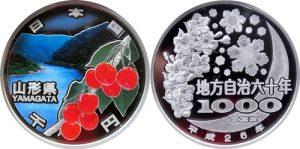 山形県 地方自治法施行60周年1000円銀貨