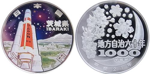 平成21年茨城県1000円銀貨幣