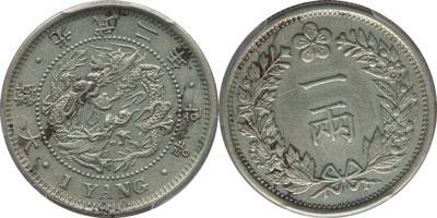 朝鮮 光武二年 1両銀貨