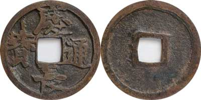 江戸以前の古銭一覧