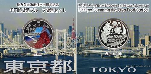 平成28年東京都1000円銀貨幣