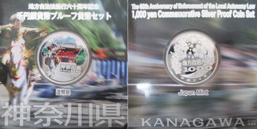神奈川県1000円銀貨幣