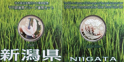 平成21年新潟県1000円銀貨幣