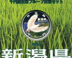新潟県千円銀貨