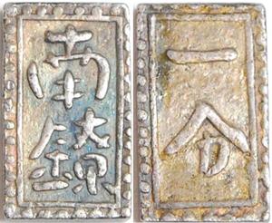 加賀南鐐一分銀
