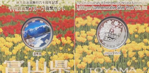 富山県千円銀貨幣プルーフ貨幣セット
