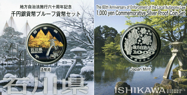 地方自治法施行六十周年記念千円銀貨幣プルーフ貨幣セット