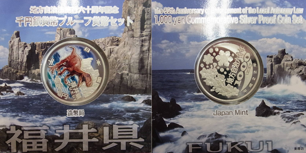 平成22年福井県1000円銀貨幣