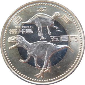 平成22年福井県500円硬貨