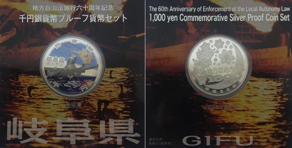 平成22年岐阜県1000円銀貨幣