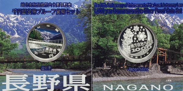 平成21年長野県1000円銀貨幣