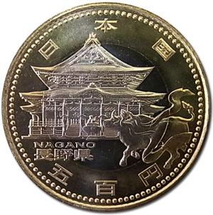 長野県五百円硬貨