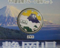 静岡県千円銀貨