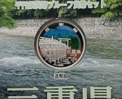 三重県千円銀貨