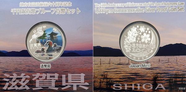 平成23年滋賀県1000円銀貨幣
