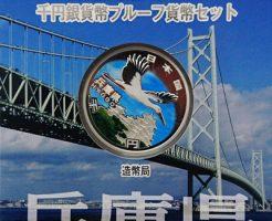 兵庫県千円銀貨