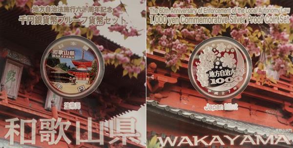 平成27年和歌山県1000円銀貨幣