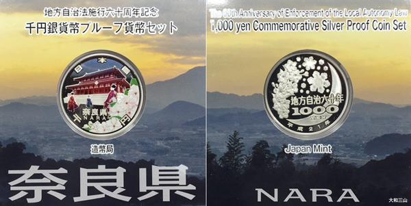 平成21年奈良県1000円銀貨幣