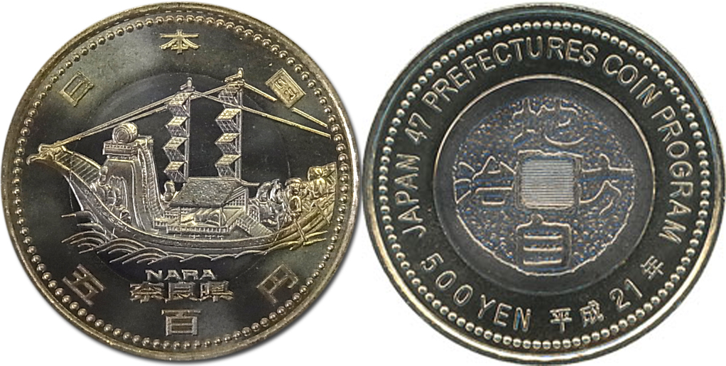 平成21年奈良県五百円硬貨