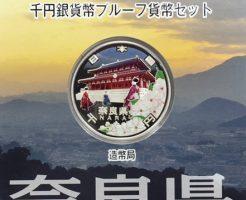 奈良県千円銀貨