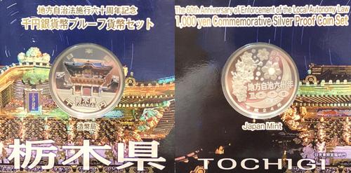 平成24年栃木県1000円銀貨幣
