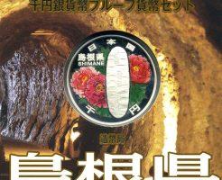島根県千円銀貨