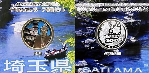 平成26年埼玉県1000円銀貨幣