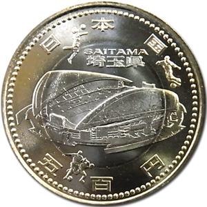 埼玉県500円