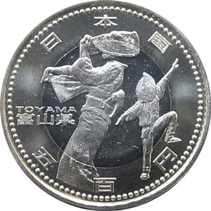 平成23年富山県500円硬貨