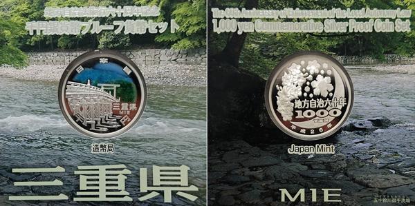 平成26年三重県1000円銀貨幣