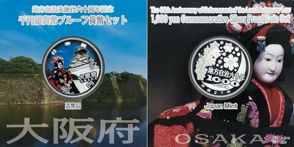 平成27年大阪府1000円銀貨幣