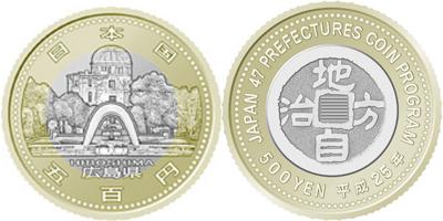 平成25年広島県五百円硬貨