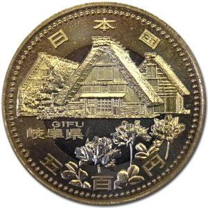 平成22年岐阜県500円硬貨
