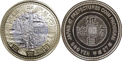 平成27年和歌山県五百円硬貨