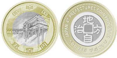 平成23年鳥取県五百円硬貨