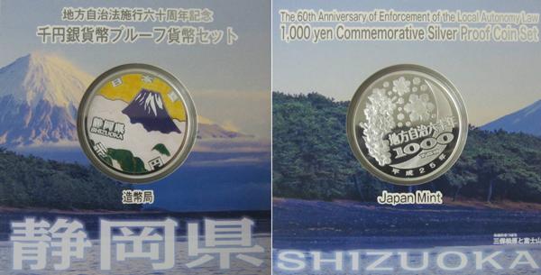 平成25年静岡県1000円銀貨幣