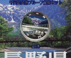 長野県1000円銀貨