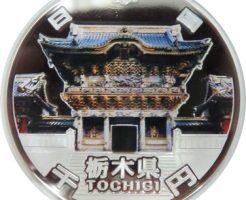 栃木県の古銭の買い取り